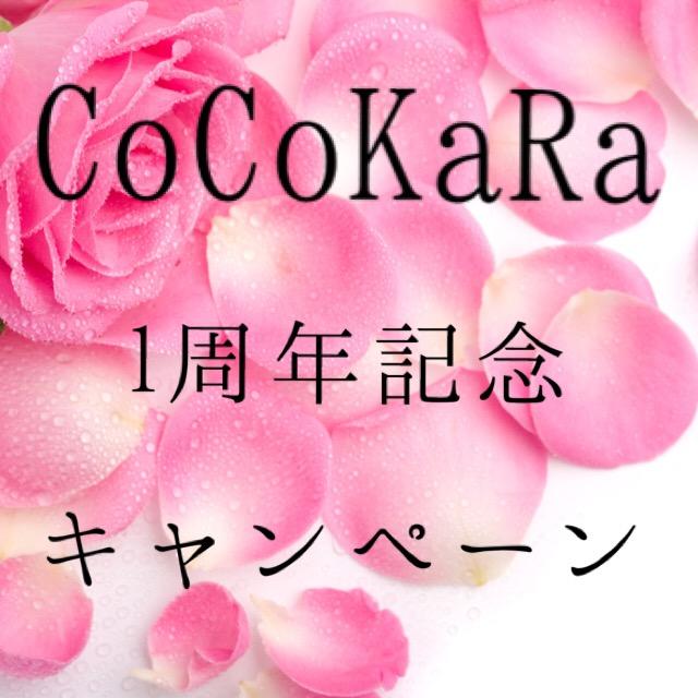 ココカラ (2)